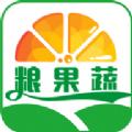 粮果蔬app