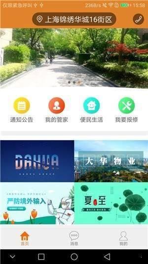 大华荟生活APP官方版图片1