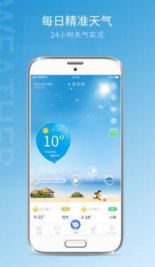 天气预报实况APP手机版下载安装图片1