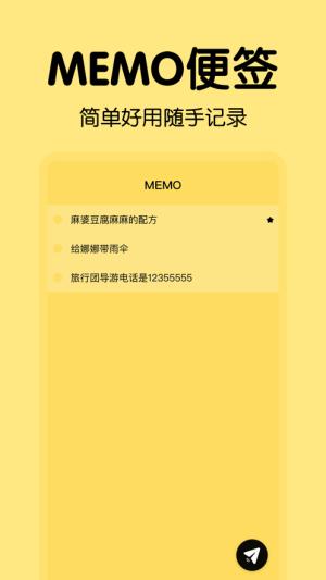 memo笔记APP图2