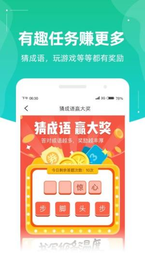 充电有钱赚钱app领红包下载安装极速版图片1