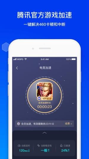 腾讯手机管家下载最新版8.7.0去广告图片1