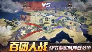 战争公约王牌使命官网版图2