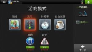 traffic rider怎么设置成中文?抖音traffic rider中文设置方法图片2