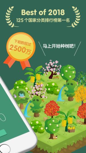 Forest专注森林4.21破解版图3