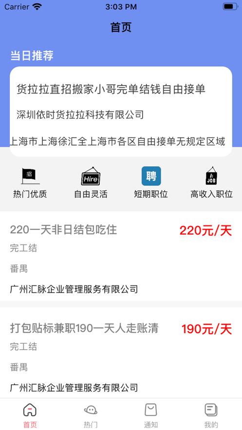 智鸣选兼职APP官方版图1:
