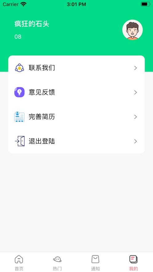 智鸣选兼职APP官方版图2: