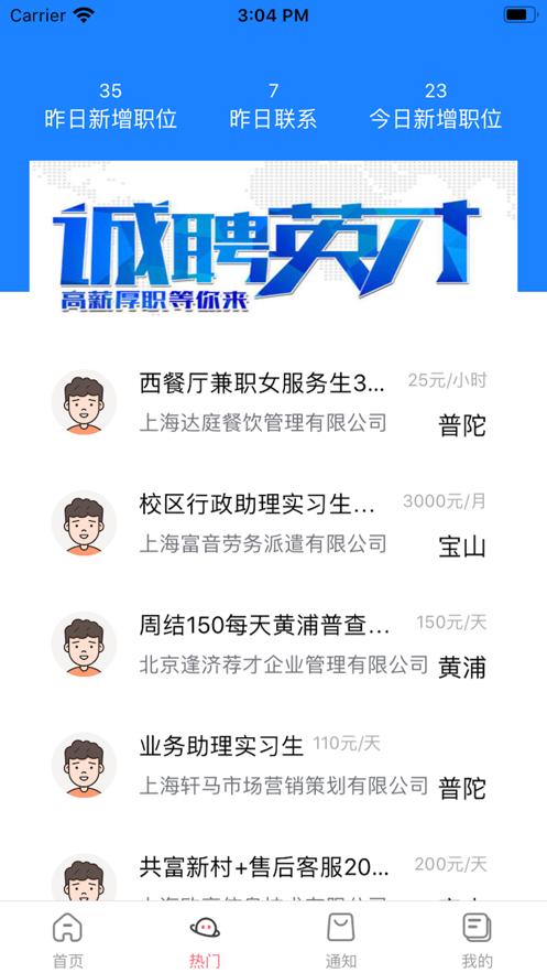 智鸣选兼职APP官方版图5: