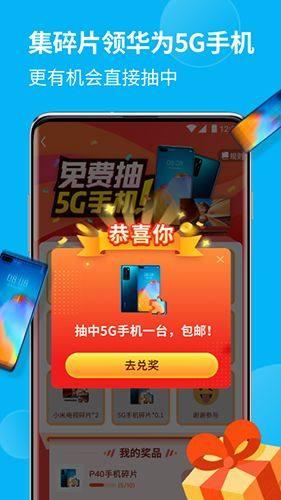 全民喝水打卡赚钱app抽手机红包版图片1