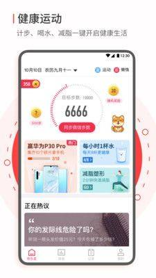 欢乐走APP赚钱下载安装兑换手机最新版图片1