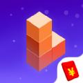 三维积木游戏红包版 V1.0.6