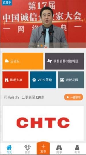 北京码头APP图1