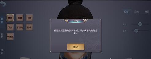 剑侠情缘2剑歌行捏脸数据女代码大全:绝世容颜女性捏脸ID分享