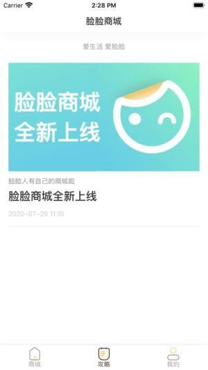 脸脸商城平台APP客户端图片1