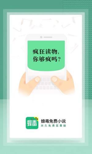 蜂毒免费小说APP安卓手机版图片1