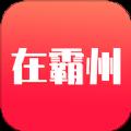 在霸州APP客户端 v1.0.1.80