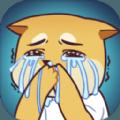 单身狗模拟器手机游戏官方版 v1.0
