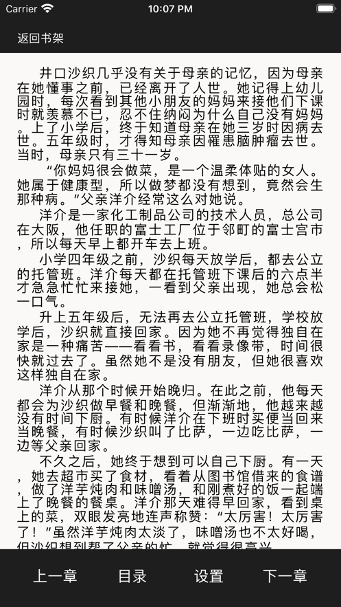 读书高手APP官方典藏版图2: