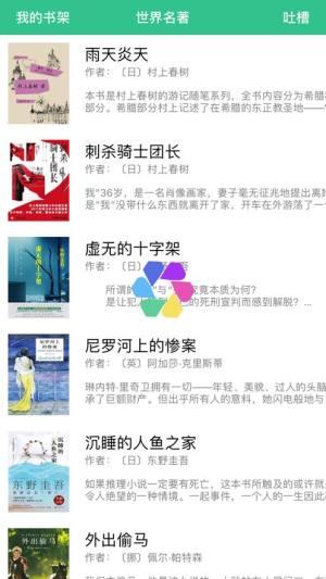 读书高手APP官方典藏版图片1