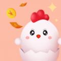 沽沽鸡舍游戏红包版下载 v1.1.5