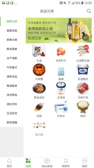 盒盒购APP官方客户端图2: