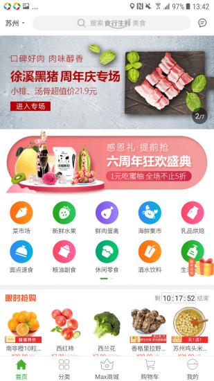 盒盒购APP官方客户端图1: