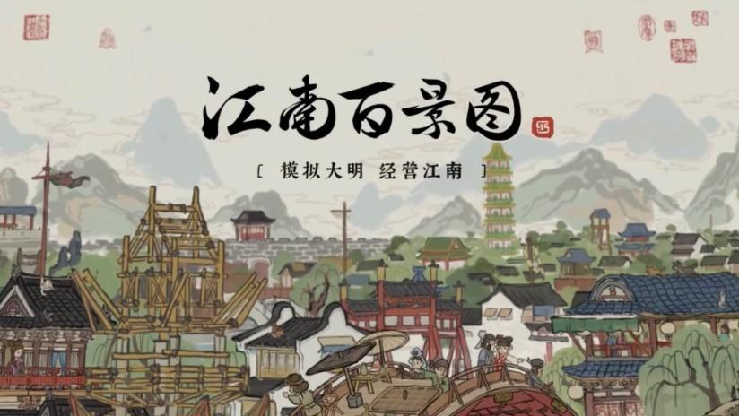 江南百景图礼包cdk码一览:8月最新兑换码大全[多图]