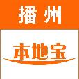 播州本地宝APP