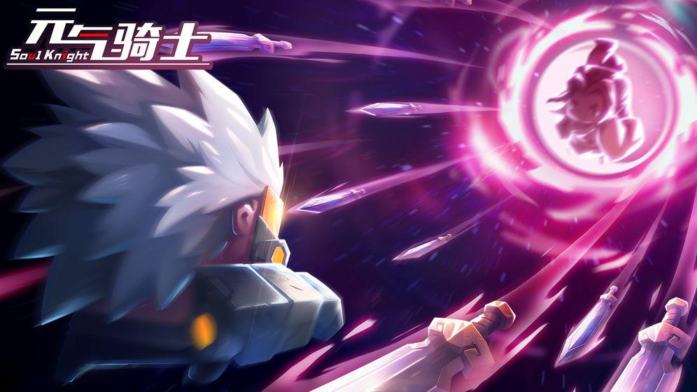 元气骑士破解版最新版全无限生命无限蓝图2: