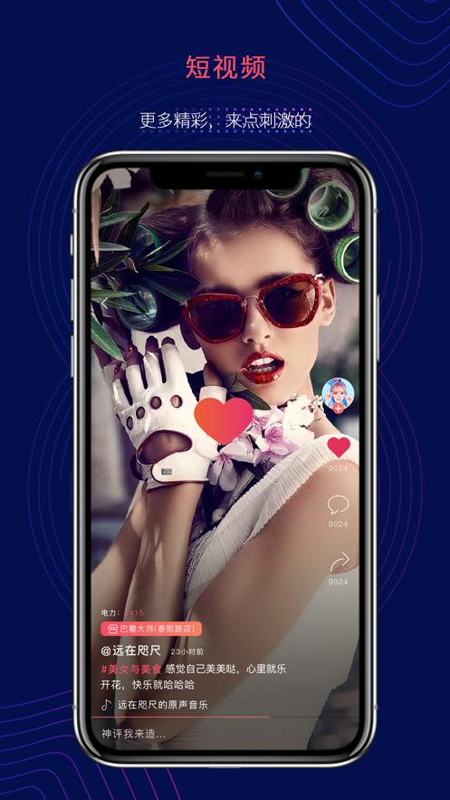 静电短视频app官方版图2: