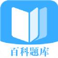 百科题库app