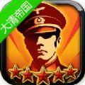 世界征服者5大清帝国破解版