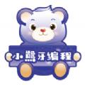 小熊牙编程APP官方手机版 v1.0.2