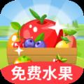 幸福果园赚钱APP免费领水果 v1.0.0
