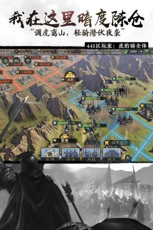 于和伟代言的三国游戏官方最新版图片2