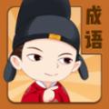 成语欢乐惠游戏官方版 v1.0