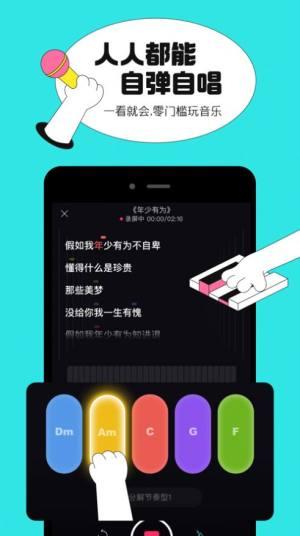 猫爪弹唱app下载安装图3