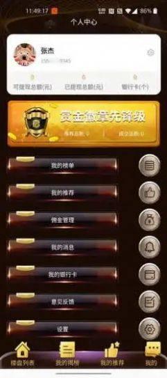 赏金好房app图2