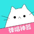 猫爪弹唱app下载安装