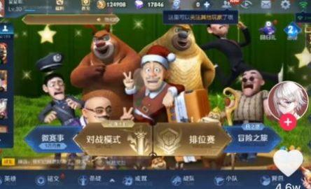 熊熊荣耀5v5游戏官方正式版图3: