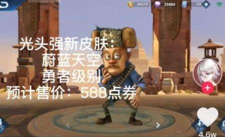 熊熊荣耀5v5游戏官方正式版图2: