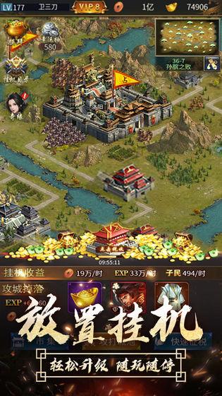 逍遥三国美人手游官网正式版图2: