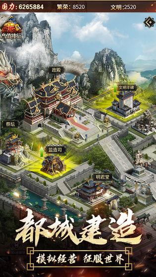 逍遥三国美人手游官网正式版图3: