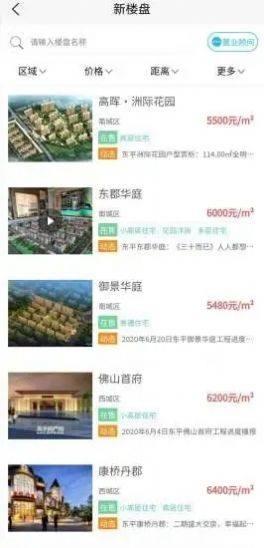 东平房产网app图2