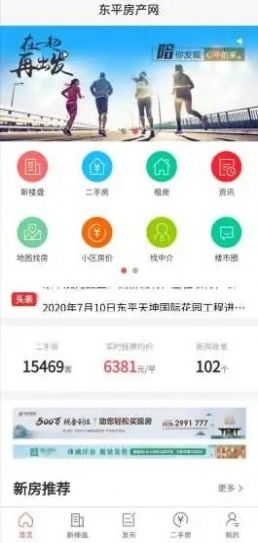 东平房产网新楼盘2020官方版app图1: