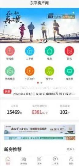 东平房产网app图1