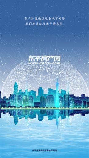 东平房产网app图4