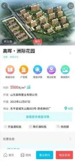 东平房产网新楼盘2020官方版app图3: