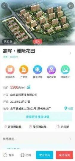 东平房产网app图3