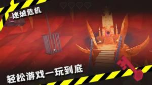 迷城危机游戏官网版图片1